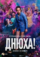 российские комедийные сериалы 2017