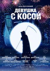 сериалы 2017 года новинки русские комедии