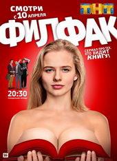 Постер к сериалу Филфак (2017)
