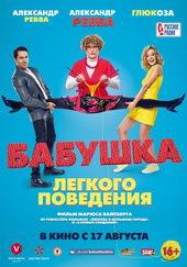 комедии 2017 список лучших фильмов россия