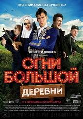 фильмы 2017 комедии россия