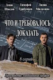 сериалы 2017 года новинки русские на первом канале