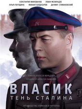 Афиша к сериалу Власик. Тень Сталина (2016)