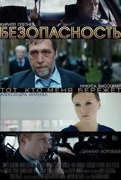 сериалы 1 канала 2017 года новинки русские