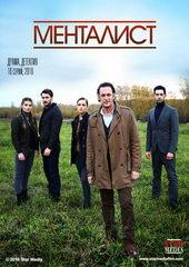 Постер к сериалу Менталист (2017)