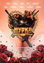 Постер к сериалу Мурка (2017)