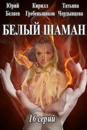 Плакат к сериалу Белый шаман (2017)