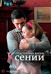 Плакат к сериалу Счастливая жизнь Ксении (2017)