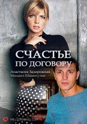 Плакат к фильму Счастье по договору (2017)