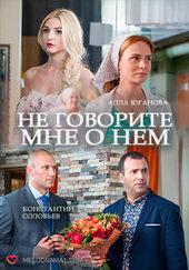 сериалы на русском романе список всех фильмов