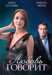 Постер к фильму Любовь говорит (2015)