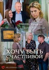Постер к фильму Хочу быть счастливой (2017)