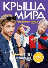 Крыша мира русский сериал