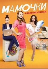 Мамочки в поисках счастья русский сериал
