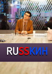 Постер к сериалу Рашкин