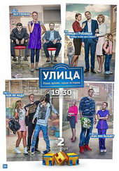 Постер к сериалу Улица (2017)