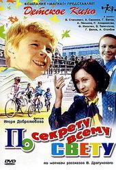 советские детские фильмы про школу
