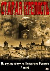 Плакат к сериалу Старая крепость (1974)