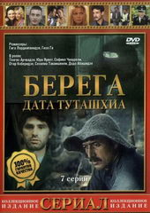 Плакат к сериалу Берега (1980)