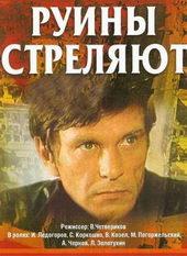 Плакат к сериалу Руины стреляют (1970)
