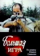 Афиша к сериалу Большая игра (1988)