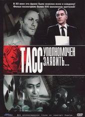 ТАСС уполномочен заявить (1984)