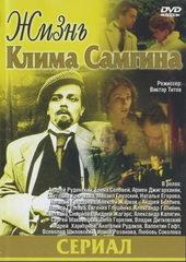 Постер к сериалу Жизнь Клима Самгина (1986)