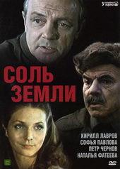 Постер к сериалу Соль земли (1978)