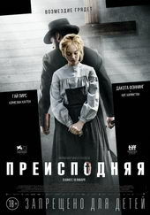 Плакат к фильму Преисподняя (2017)