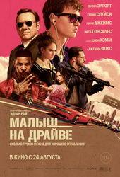 Плакат к фильму Малыш на драйве (2017)