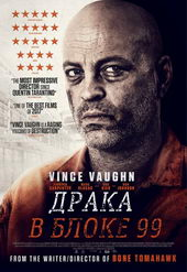 Афиша к фильму Драка в блоке 99 (2017)