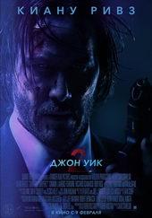 Постер к фильму Джон Уик 2 (2017)