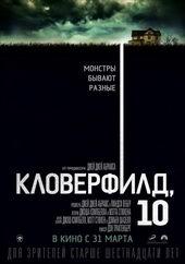 Постер к фильму Кловерфилд, 10 (2016)