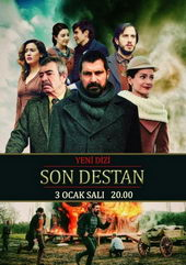 турецкие фильмы 2017 года новинки