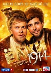 Елки 1914 (2014)