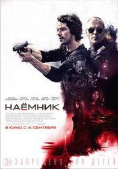 Постер к фильму Наемник (2017)