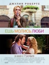 Афиша к фильму Ешь, молись, люби (2010)