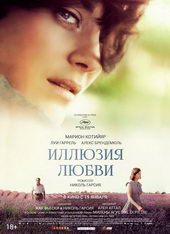Постер к фильму Иллюзия любви (2017)