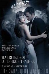 Постер к фильму На пятьдесят оттенков темнее (2017)
