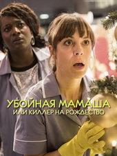 постер к фильму Убойная мамаша или киллер на рождество (2017)