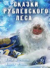постер к фильму Сказки рублевского леса (2017)