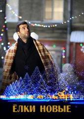 фильмы на новый год и рождество 2018