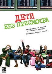 Постер к фильму Дети без присмотра (2006)