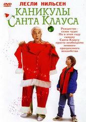 Плакат к фильму Каникулы Санта-Клауса (2000)