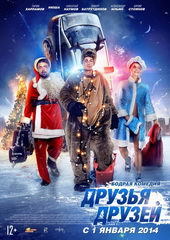 Постер к фильму Друзья друзей (2014)