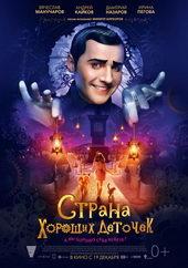 Постер к фильму Страна хороших деточек (2013)