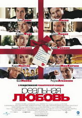 Плакат к фильму Реальная любовь (2003)