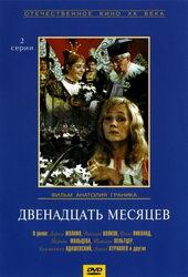 Плакат к фильму Двенадцать месяцев (1972)