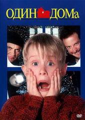 Афиша к фильму Один дома (1990)