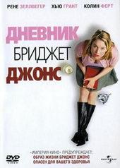 Афиша к фильму Дневник Бриджит Джонс (2001)